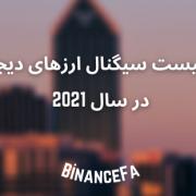 واچ لیست سیگنال ارزهای دیجیتال در سال 2021