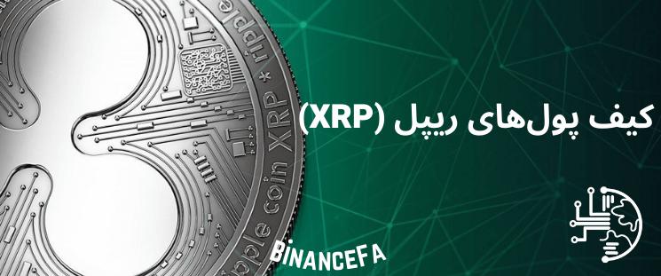 کیف پول و والت های ریپل (XRP)