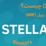 استلار (XLM) چیست و چه تفاوتی با ریپل (XRP)دارد؟