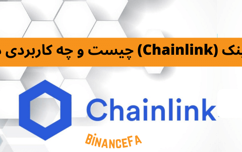 چین لینک (Chainlink) چیست و چه کاربردی دارد؟