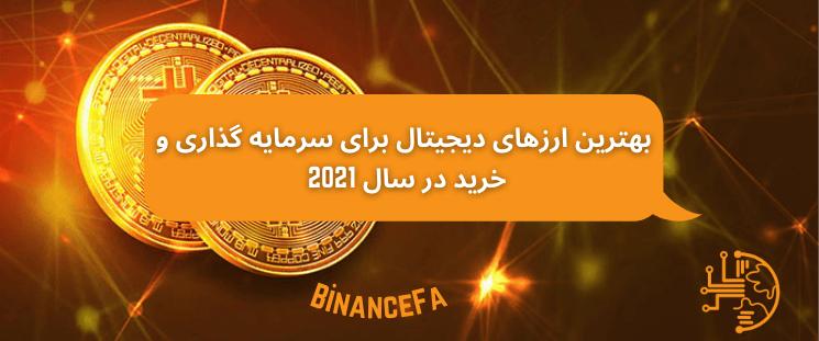 بهترین ارزهای دیجیتال برای سرمایه گذاری و خرید در سال 2021