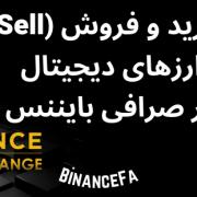 آموزش خرید و فروش (Buy & Sell) ارزهای دیجیتال در صرافی بایننس