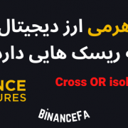 معاملات اهرمی ارز دیجیتال (Cross OR Isolated) چیست و چه ریسک هایی دارد؟