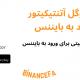 آموزش گوگل آتنتیکیتور برای ورود به بایننس