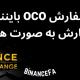 آموزش سفارش OCO بایننس؛ انجام دو سفارش به صورت همزمان