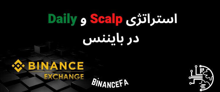 استراتژی Scalp و Daily در بایننس