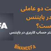 تایید هویت دو عاملی (2FA) در بایننس چیست؟