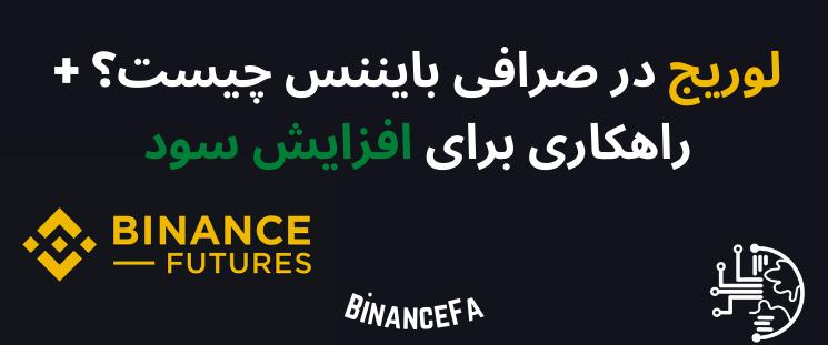 لوریج در صرافی بایننس چیست؟ + راهکاری برای افزایش سود