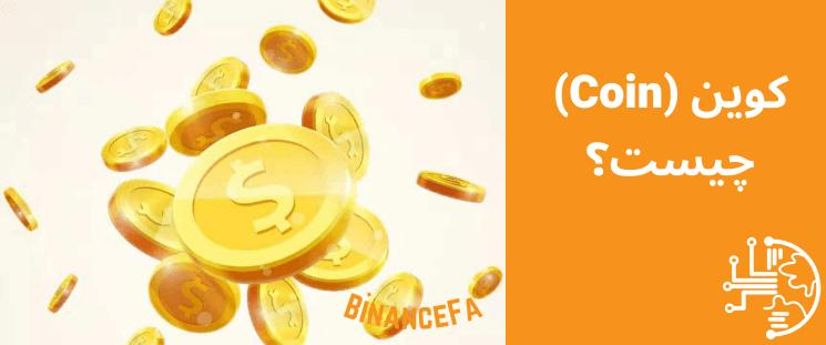 کوین (Coin)چیست؟