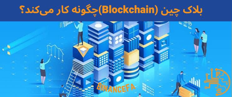 بلاک چین (Blockchain)چگونه کار میکند؟