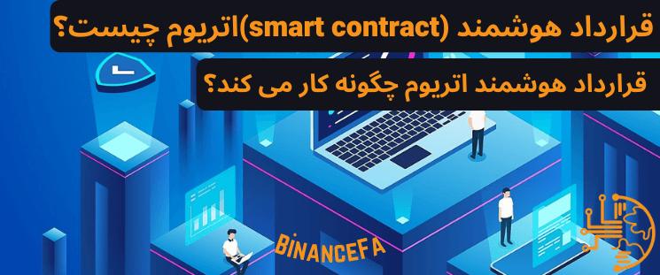 قرارداد هوشمند (smart contract) اتریوم چیست؟