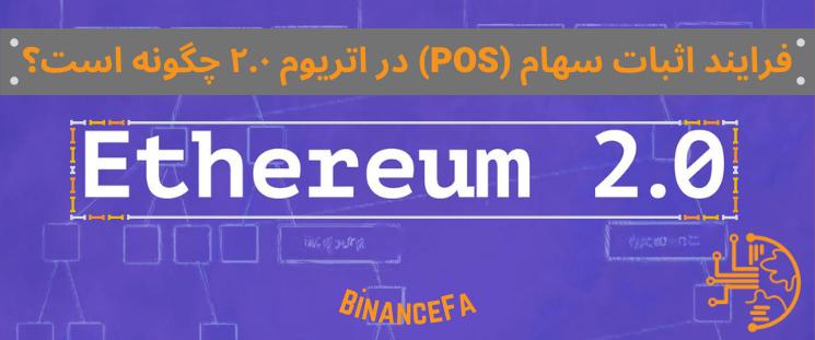 فرایند اثبات سهام (POS) در اتریوم ۲.۰ چگونه است؟