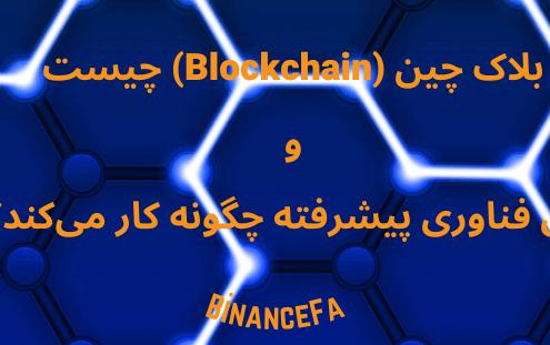 بلاک چین (Blockchain) چیست و این فناوری پیشرفته چگونه کار میکند؟