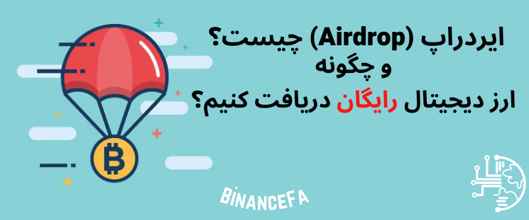 ایردراپ (Airdrop) چیست؟ (چگونه ارز دیجیتال رایگان دریافت کنیم؟)