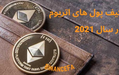 بهترین کیف پول های اتریوم در سال 2021