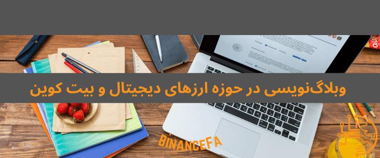 وبلاگ نویسی در حوزه ارزهای دیجیتال و بیت کوین