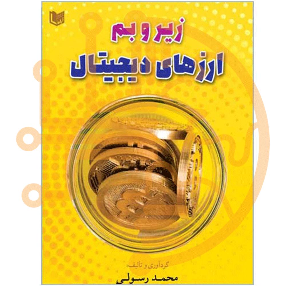 کتاب زیر و بم ارز دیجیتال