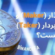 بازار ساز یا سفارشگذار (Maker) و سفارش بردار (Taker) چیست؟