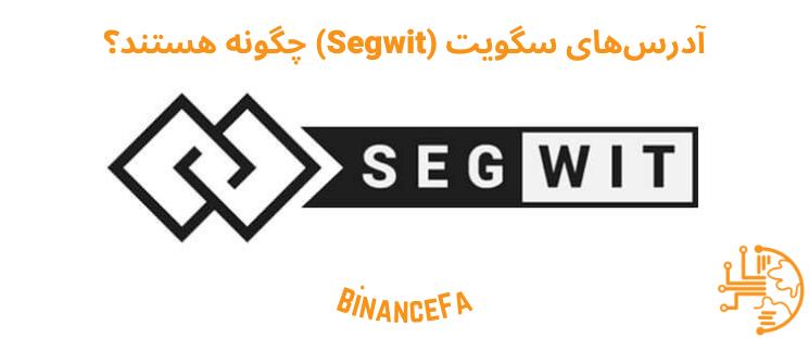 آدرس های سگویت (Segwit) چگونه هستند؟
