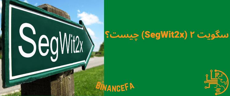 سگویت ۲ (SegWit2x) چیست؟
