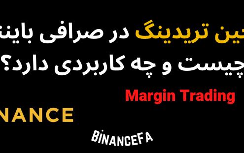 مارجین تریدینگ در صرافی بایننس چیست و چه کاربردی دارد؟