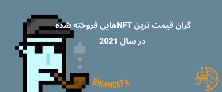 گران قیمت ترین NFTهایی فروخته شده در سال 2021