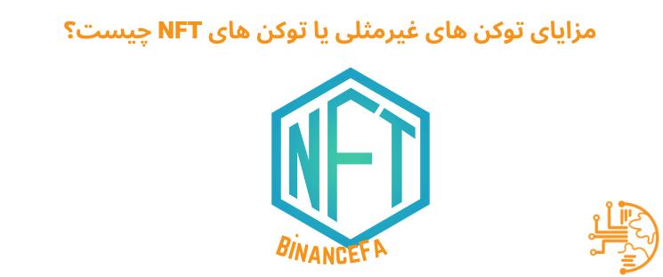 مزایای توکن های غیرمثلی یا توکن های NFT چیست؟