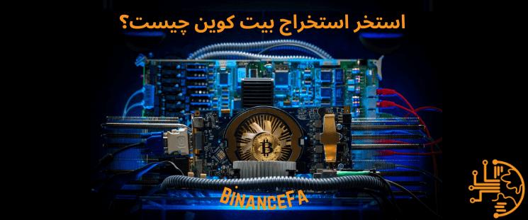 استخر استخراج بیت کوین چیست؟