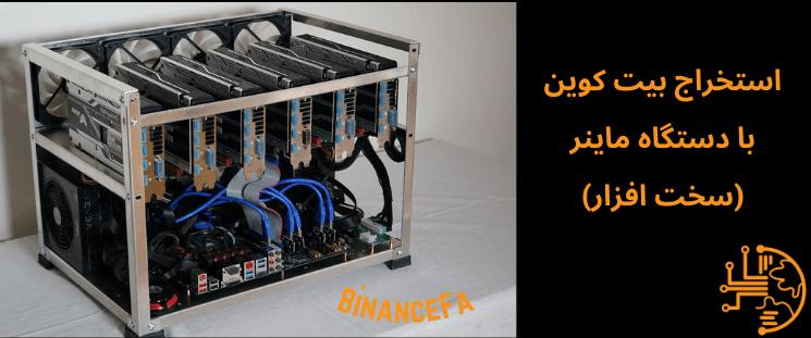 استخراج بیت کوین با دستگاه ماینر (سخت افزار)