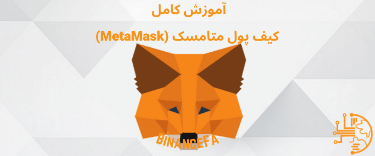 آموزش کامل کیف پول متامسک (MetaMask)