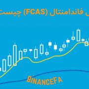 شاخص فاندامنتال (FCAS) چیست؟