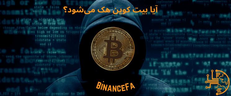 آیا بیت کوین هک می شود؟