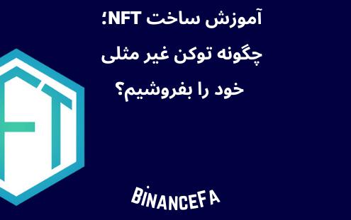 آموزش ساخت NFT؛ چگونه توکن غیر مثلی خود را بفروشیم؟