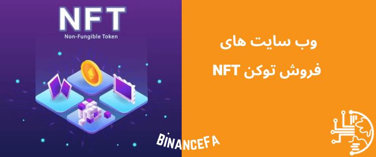 وب سایت های فروش توکن NFT