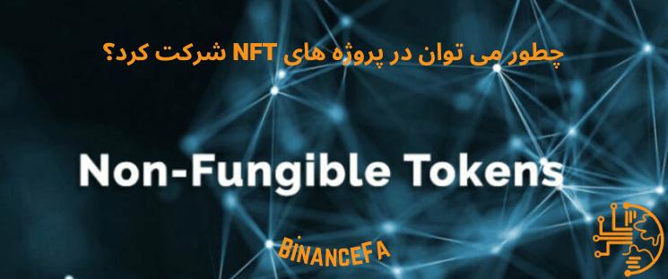 چطور می توان در پروژه های NFT شرکت کرد؟