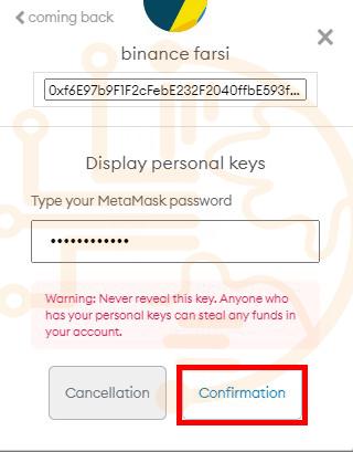 چگونه کلید خصوصی را در کیف پول متامسک به دست بیاوریم؟