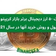 لیست۵۰ ارز دیجیتال برتر بازار کریپتو + کیف پول و روش خرید آنها در سال 2021