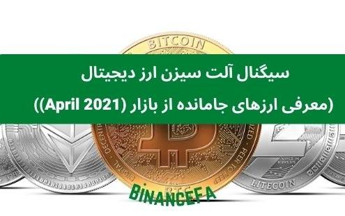 سیگنال آلت سیزن ارز دیجیتال (معرفی ارزهای جامانده از بازار (April 2021))
