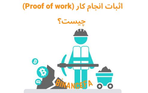 اثبات انجام کار (Proof of work) چیست؟