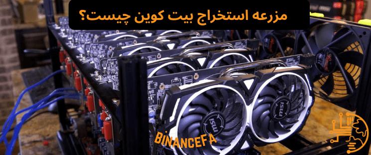 مزرعه استخراج بیت کوین چیست؟