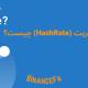 نرخ هش یا هش ریت (HashRate) چیست؟