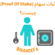 اثبات سهام (Proof Of Stake) چیست؟
