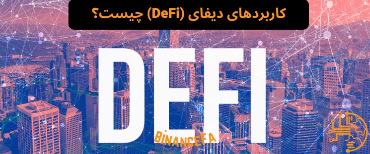 کاربردهای دیفای (DeFi) چیست؟
