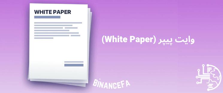 وایت پیپر (White Paper)