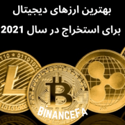 بهترین ارزهای دیجیتال برای استخراج در سال 2021