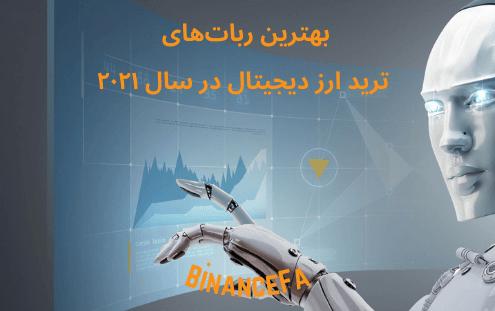 بهترین ربات های ترید ارز دیجیتال در سال ۲۰۲۱