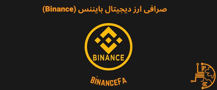 صرافی ارز دیجیتال بایننس (binance)