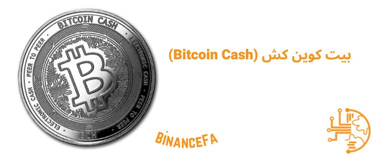 بیت کوین کش (Bitcoin Cash)