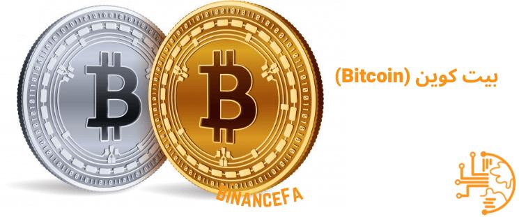 بیت کوین (Bitcoin)