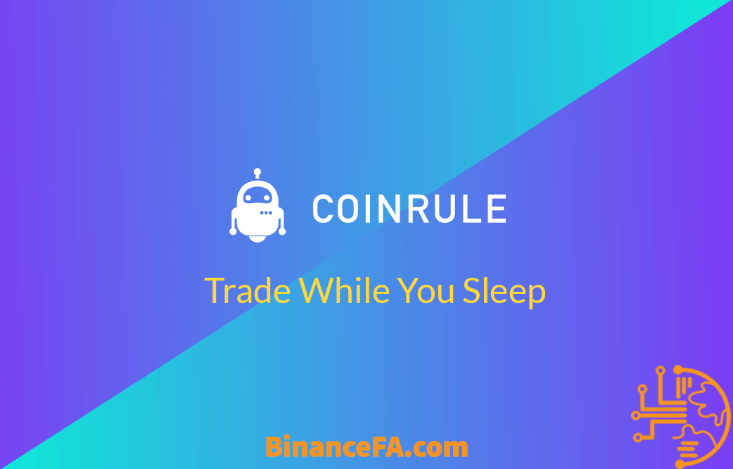 ربات ترید ارز دیجیتال کوین رول (Coinrule)